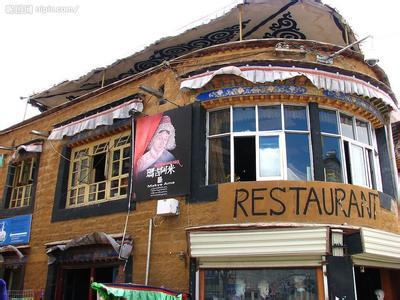西藏拉萨-玛吉阿米,拉萨,八廓街,餐厅