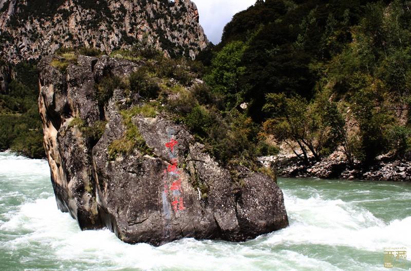 西藏林芝-中流砥柱,西藏