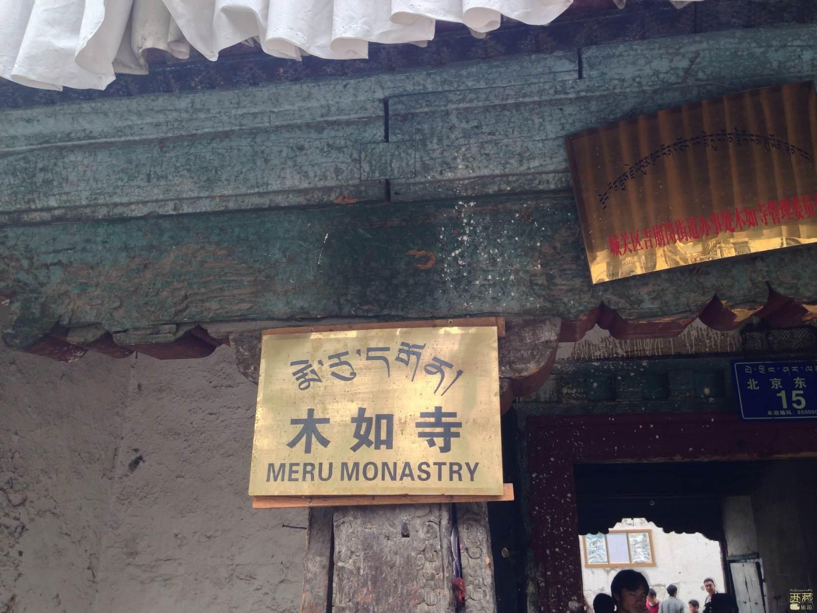 西藏拉萨-木如寺,西藏,拉萨