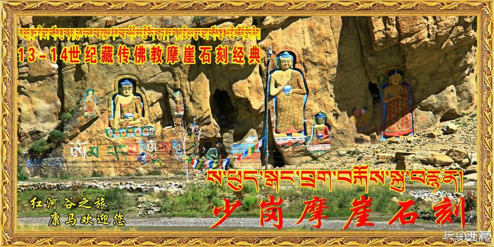 西藏日喀则景点-少岗摩崖佛像群,释迦牟尼,日喀则,西藏,景点,北流