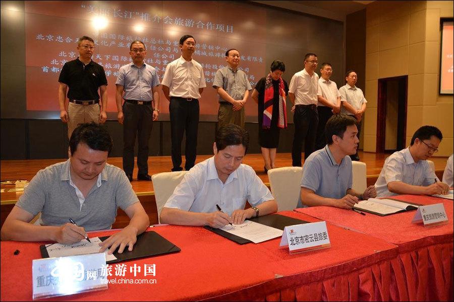 山水重庆・四季上海 沪渝携手在北京推介长江旅游